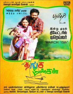 Thanga Meengal (2013) - Tamil