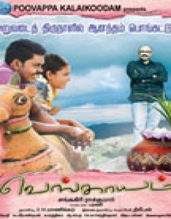Vengayam Movie Poster