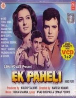 Ek Paheli (1971) - Hindi