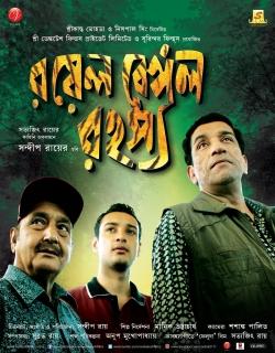 Royal Bengal Rahasya (2011)