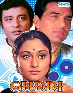 Guddi (1971) - Hindi