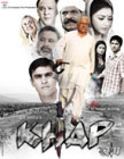 Khap (2011) - Hindi