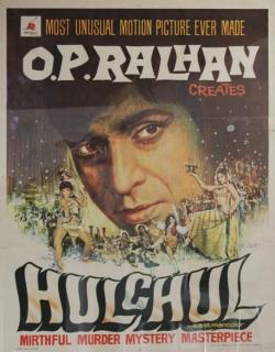 Hulchul (1971) - Hindi