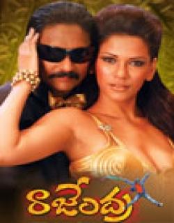 Rajendra (2011)
