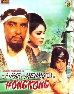 Johar Mehmood In Hong Kong (1971) - Hindi