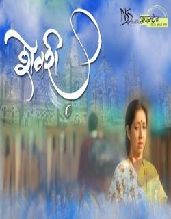 Shevari (2008) - Marathi