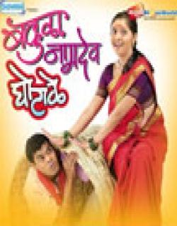 Bakula Namdev Ghotale (2007) - Marathi