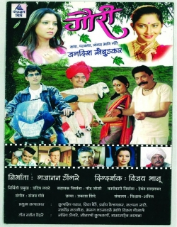 Gauri Movie Poster