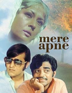 Mere Apne (1971) - Hindi