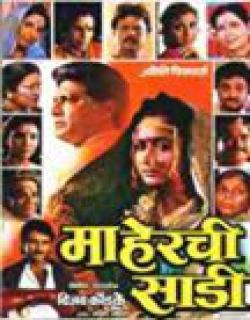 Maherchi Sadi (1991) - Marathi