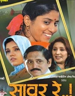 Saavar Re (2008) - Marathi