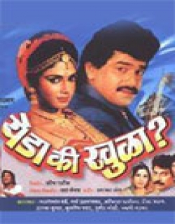 Yeda Ki Khula Movie Poster