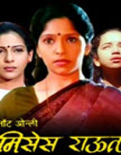 Not Only Mrs. Raut (2003)