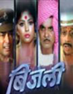 Bijli (1986) - Marathi