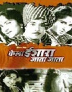 Kela Ishara Jaata Jaata (1965) - Marathi