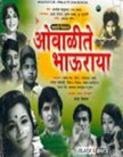 Owalte Bhauraya (1975) - Marathi