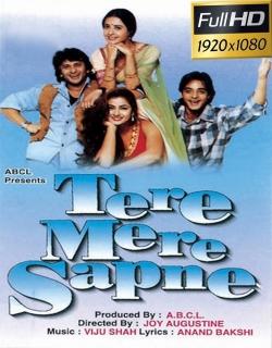 Tere Mere Sapne (1971)