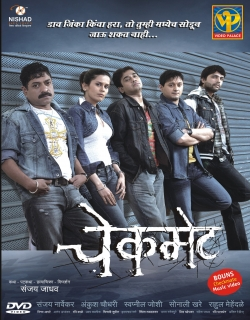 Checkmate (2008) - Marathi