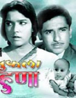 Chimukala Pahuna (1967) - Marathi
