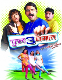 Full 3 Dhamaal Movie Poster