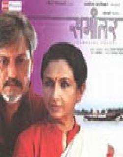 Samaantar (2009)
