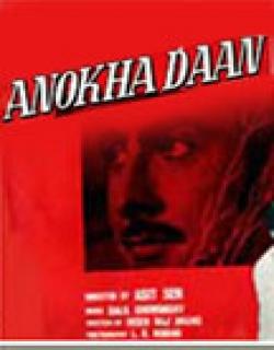 Anokha Daan (1972)