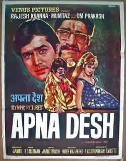 Apna Desh (1972)