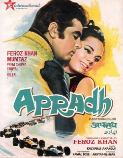 Apradh (1972)