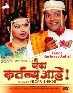 Yanda Kartavya Aahe Movie Poster