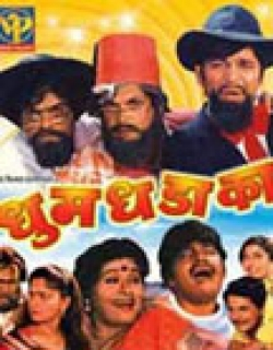 Dhum Dhadaka (1985)