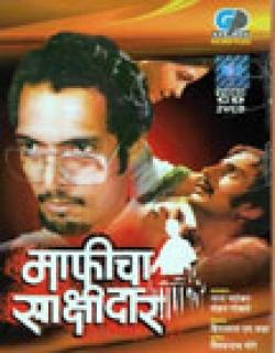 Maphicha Sakshidar (1986)