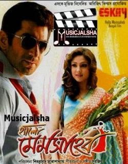 Hello Memsaheb (2011) - Bengali