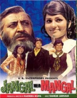 Jangal Mein Mangal (1972) - Hindi