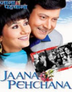 Jaana Pehchana (2011) - Hindi