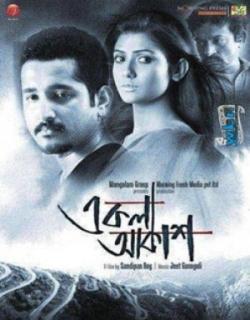 Ekla Akash (2012) - Bengali