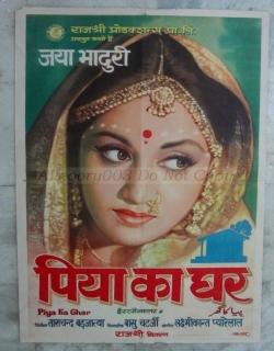 Piya Ka Ghar (1972) - Hindi
