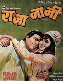 Raja Jani (1972) - Hindi