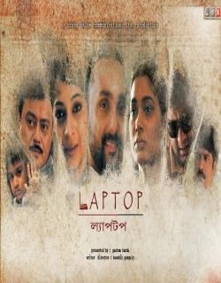 Laptop (2012) - Bengali