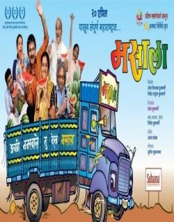 Masala (2012) - Marathi