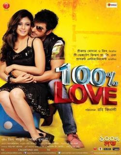 100% Love (2012)