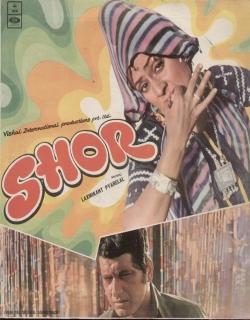 Shor (1972) - Hindi