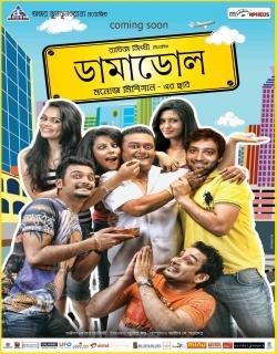 Damadol (2013)