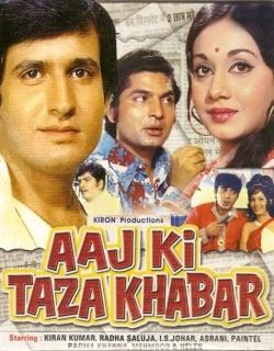Aaj Ki Taaza Khabar (1973)