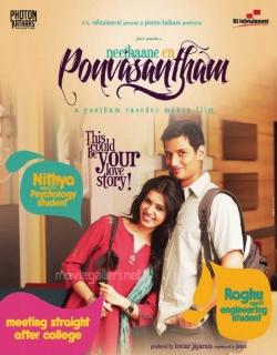 Neethaane En Ponvasantham (2012) - Tamil