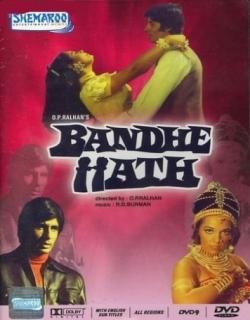 Bandhe Haath (1973) - Hindi