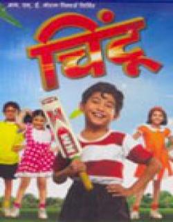 Chintoo (2012) - Marathi