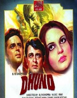 Dhund (1973) - Hindi
