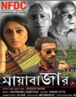 Mayabazaar (2012) - Bengali
