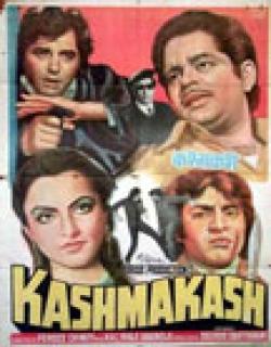 Kashmakash (1973) - Hindi