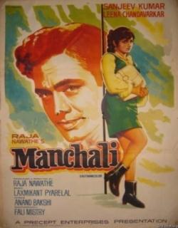 Manchali (1973) - Hindi